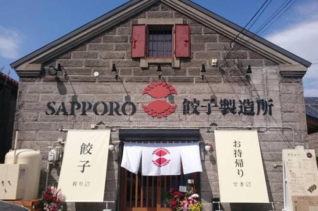 SAPPORO餃子製造所 本店外観
