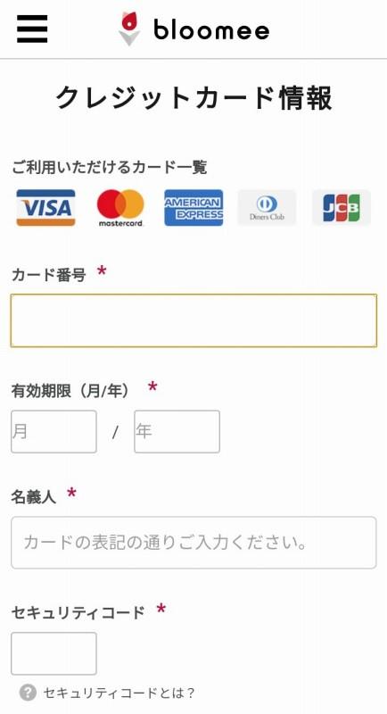 ブルーミー クレジットカード情報入力ページ