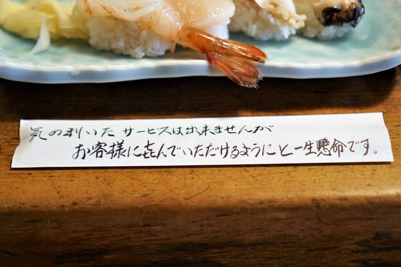 文字が書かれた箸袋がテーブルに置かれている