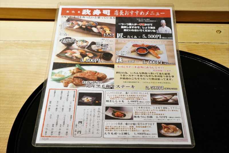 おたる政寿司本店の店長おすすめメニューがテーブルに置かれている