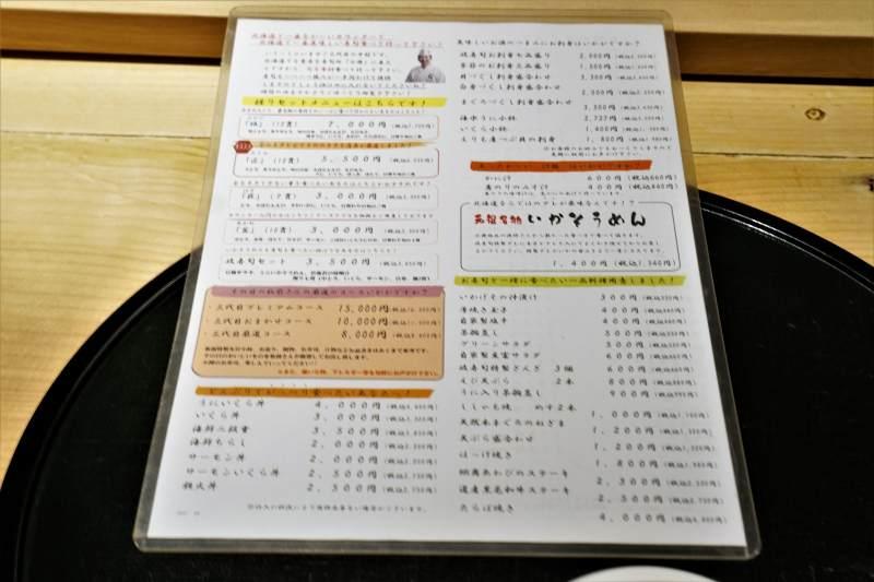 おたる政寿司本店の寿司・一品メニューがテーブルに置かれている