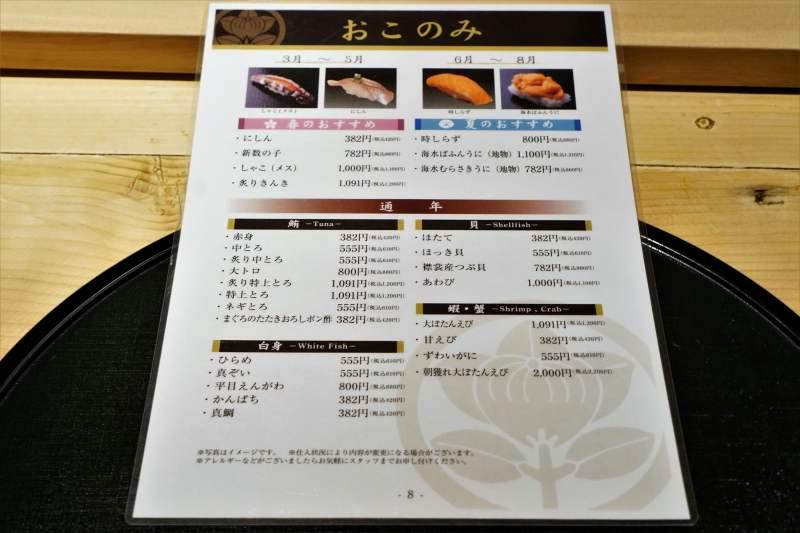 おたる政寿司本店のおこのみ握り寿司メニュー表がテーブルに置かれている