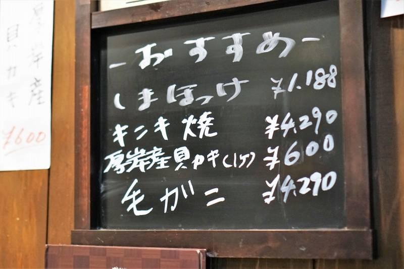 「聖徳太子 飛鳥店」の季節限定おすすめメニューが壁に貼られている