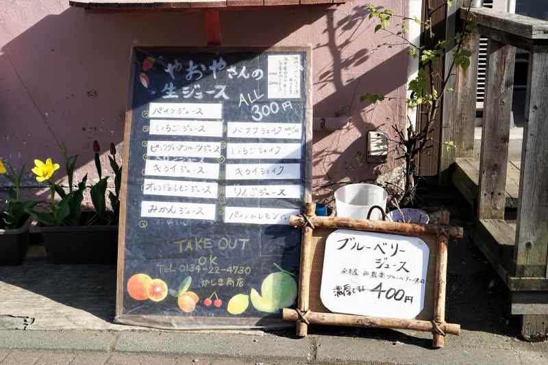 八百屋 かしま商店の店舗前に置いてある生ジュース・スムージー メニュー表
