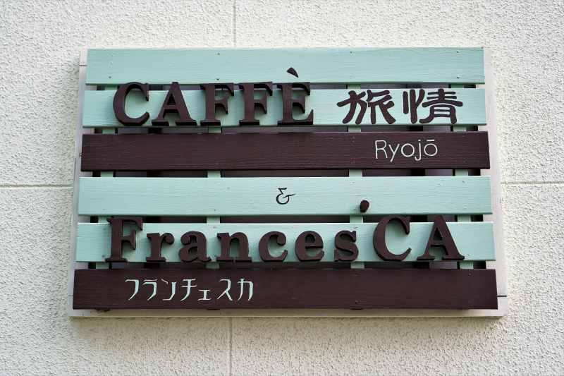 「カフェ旅情&フランチェスカ」の店名看板が壁に貼られている