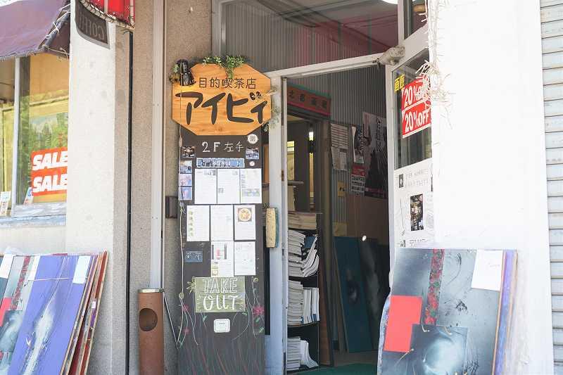 「多目的喫茶 アイビィ」が入るビルの入口