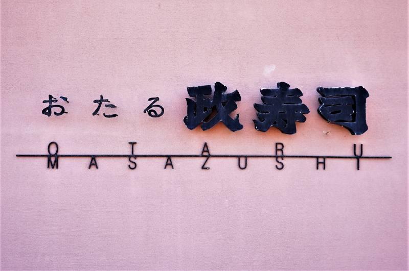 おたる政寿司本店の店名看板
