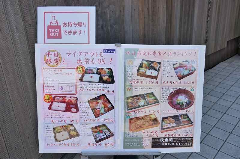 おたる政寿司本店の平日限定 テイクアウト・出前メニューが置かれている