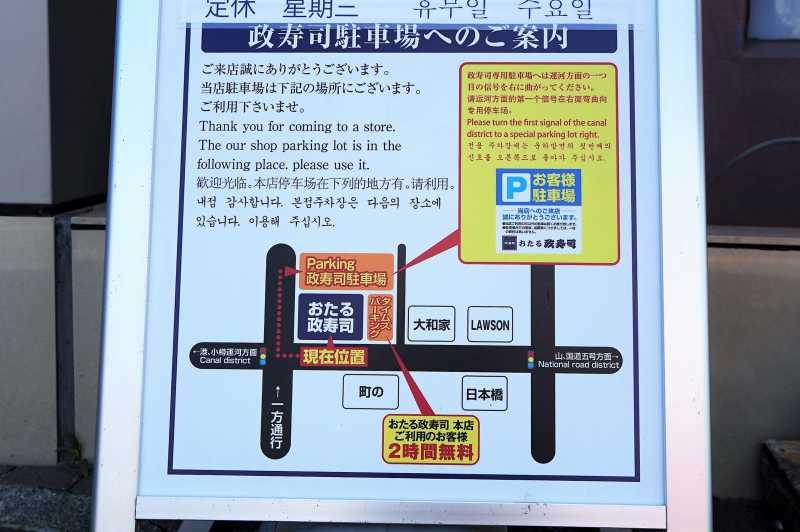 おたる政寿司本店の駐車場案内図が掲示されている