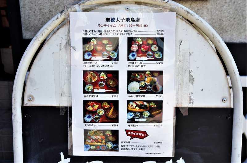 「聖徳太子 飛鳥店」のランチメニューが看板に貼られている