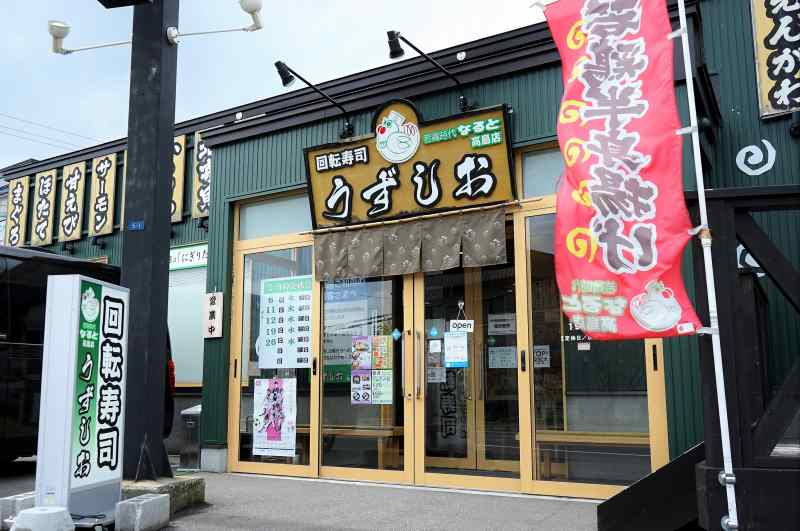 回転寿司うずしおの店舗外観