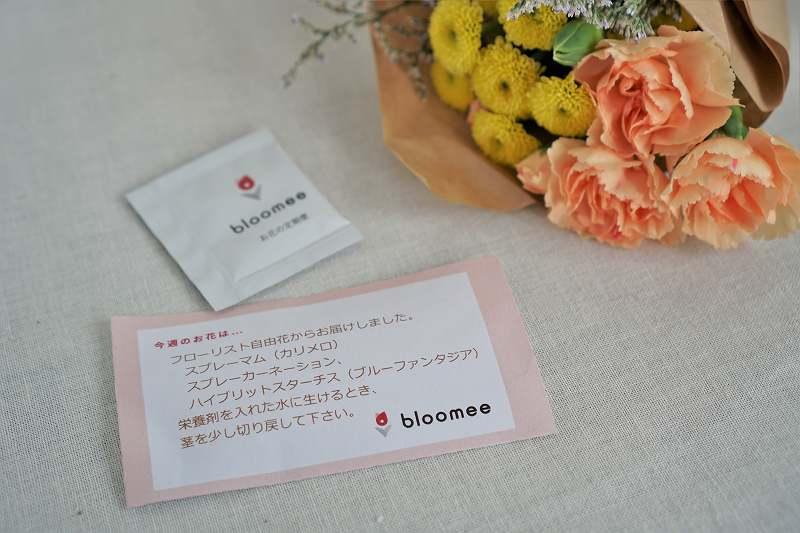 お花の案内とブーケがテーブルに置かれている