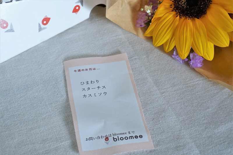 ブルーミーのお花の種類一覧表がテーブルに置かれている