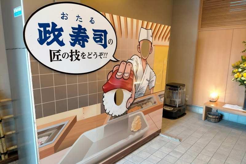 おたる政寿司本店のエントランスにある顔はめパネル