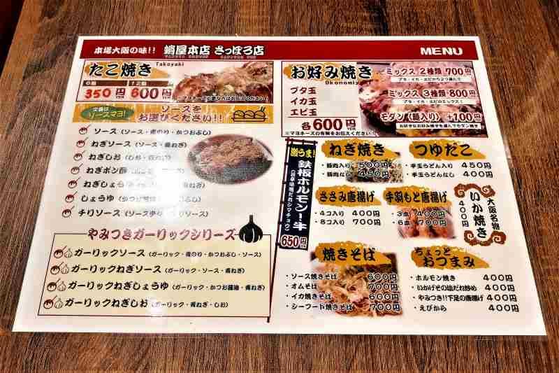 蛸屋本店のメニュー表