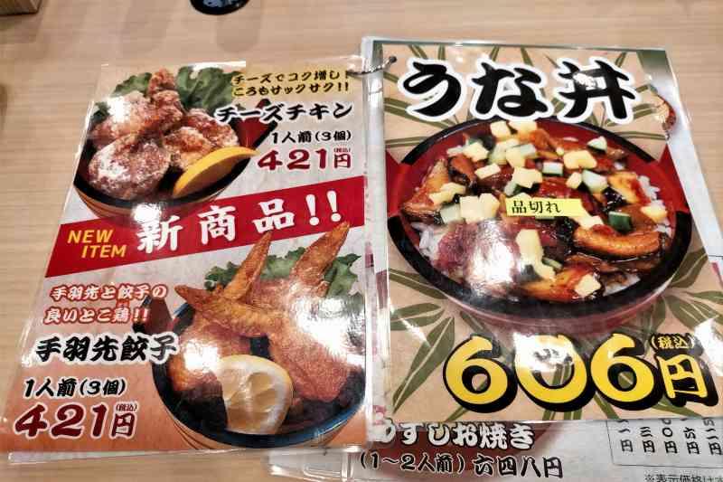 回転寿司うずしお 高島店のメニュー表がテーブルに置かれている