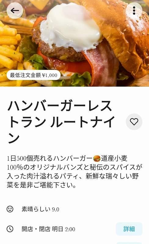 ハンバーガーレストラン ルートナインのWoltトップ画面