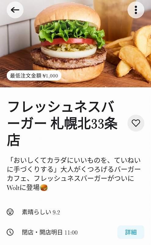 フレッシュネスバーガー札幌北33条店のWoltトップ画面