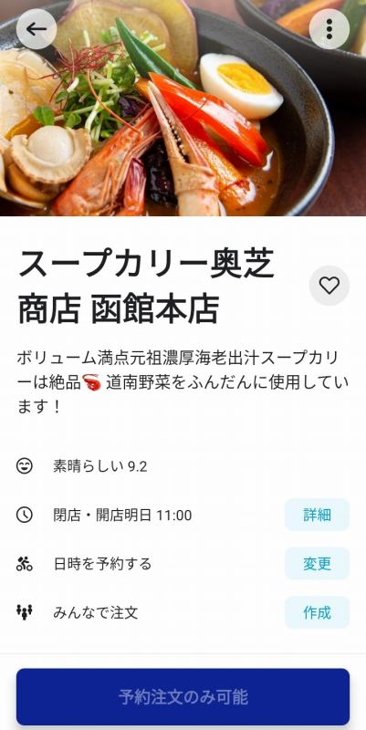 Wolt スープカリー奥芝商店 TOP画面