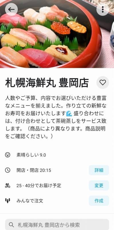 Wolt 札幌海鮮丸 TOP画面