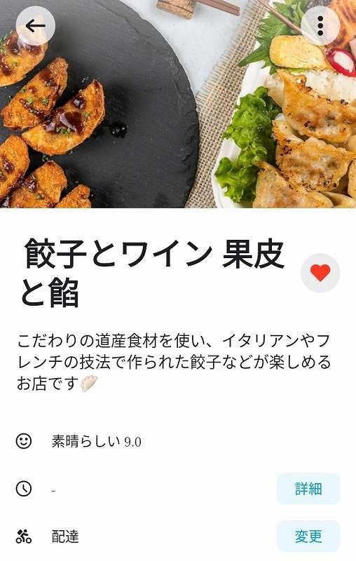 餃子とワイン 果皮と餡のWoltトップ画面
