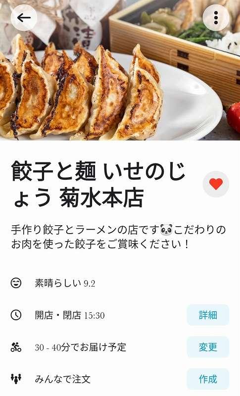 餃子と麺 いせのじょう 菊水本店のWoltトップ画面