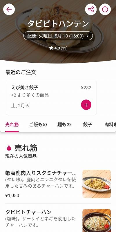 タビビトハンテンのfoodpandaトップ画面