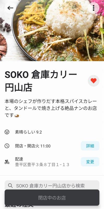 倉庫カリー円山店 Wolt TOPページ