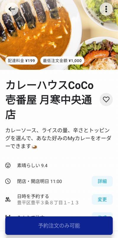 Wolt CoCo壱番屋 TOP画面