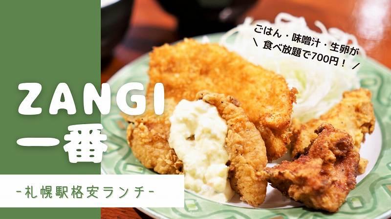 札幌駅/ザンギ一番のミックス定食ランチ