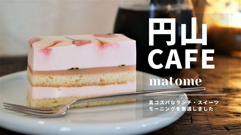 札幌円山エリアのカフェまとめ