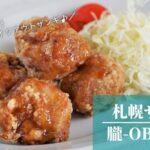 札幌のテイクアウトザンギ朧(おぼろ)