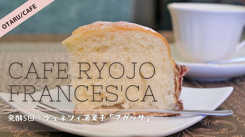 小樽カフェ/カフェ旅情&フランチェスカ