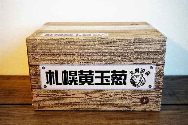 札幌黄の箱詰め