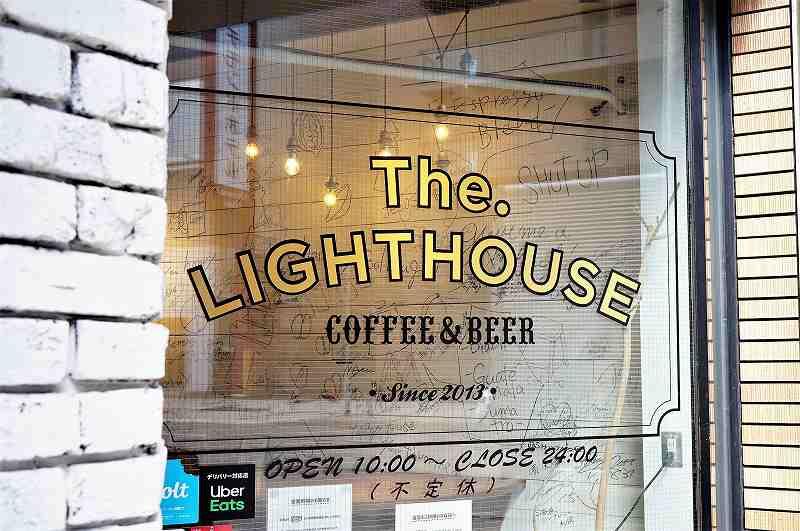 「ライトハウスコーヒー&ビア」の店名がプリンとされた窓ガラス