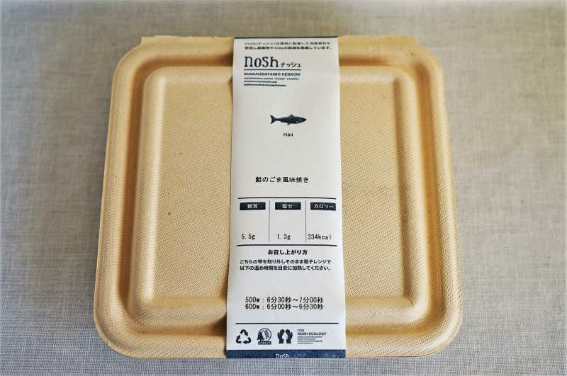 ナッシュのお弁当「鮭のごま風味焼き」