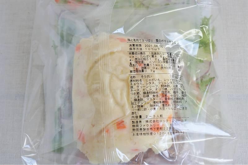 RF1の梅と茗荷でさっぱり 夏のポテトサラダがテーブルに置かれている