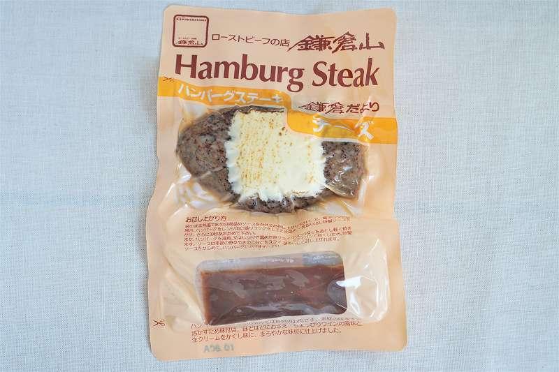 鎌倉だよりハンバーグ(チーズ)がテーブルに置かれている