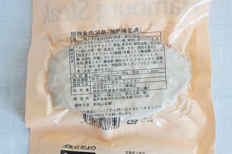 鎌倉だよりハンバーグ(チーズ)の原材料表示など