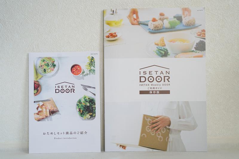 「ISETAN DOOR」の案内書がテーブルに置かれている