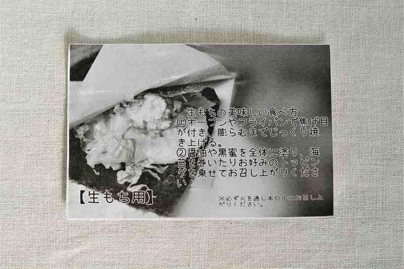 「生もち用」焼き方説明書がテーブルに置かれている