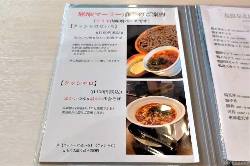 蕎麦さとやま のメニュー表