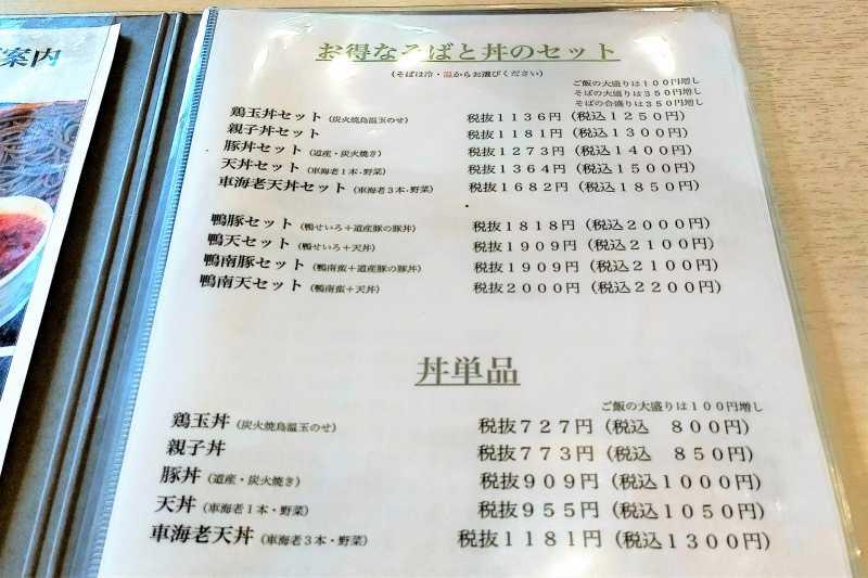 「蕎麦さとやま」のメニュー表