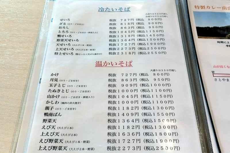 蕎麦さとやまのメニュー表(そば)