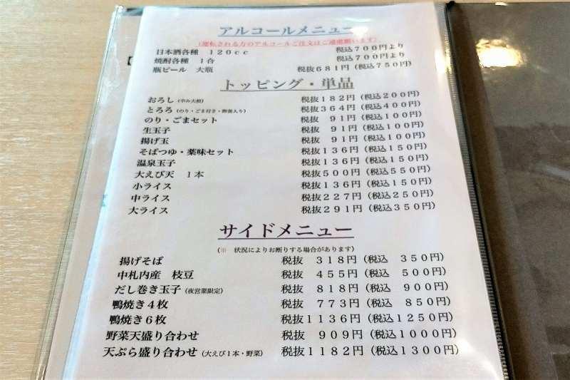 蕎麦さとやまのメニュー表