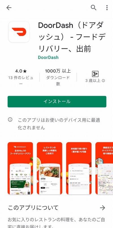 ドアダッシュ アプリのダウンロード画面