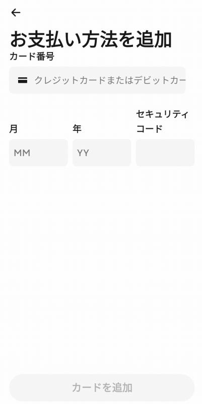 ドアダッシュ カード情報入力画面