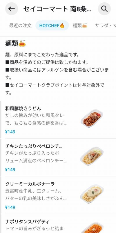 セイコーマート 麺類の画面