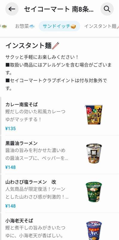 Wolt セイコーマートのTOP画面