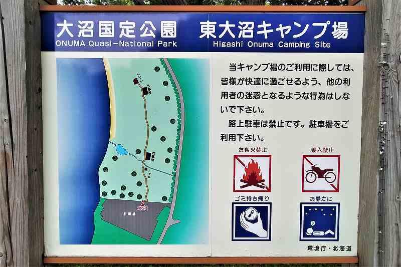 東大沼キャンプ場の注意事項